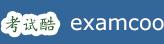 考试酷电子作业与在线考试系统|网络考试系统